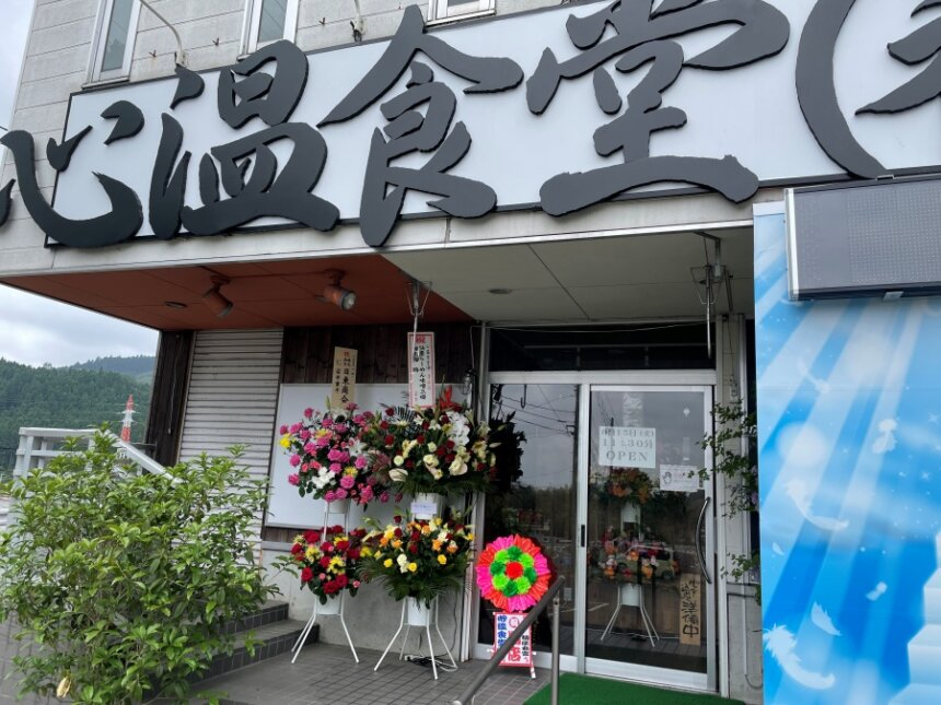 心温食堂の店舗入口