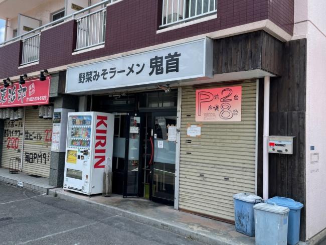 野菜みそラーメン鬼首の店舗