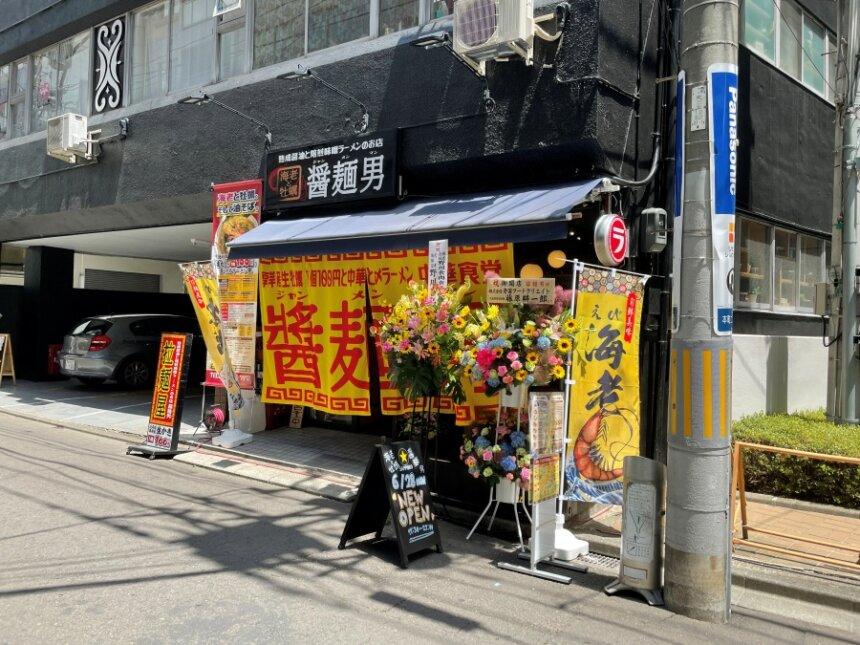 醤麺男の店舗