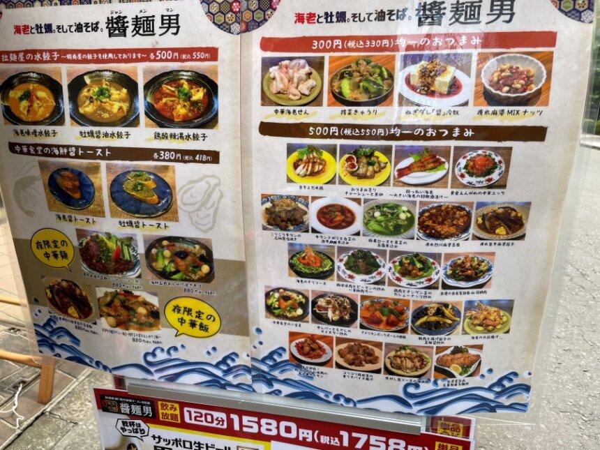 500円中華のメニュー