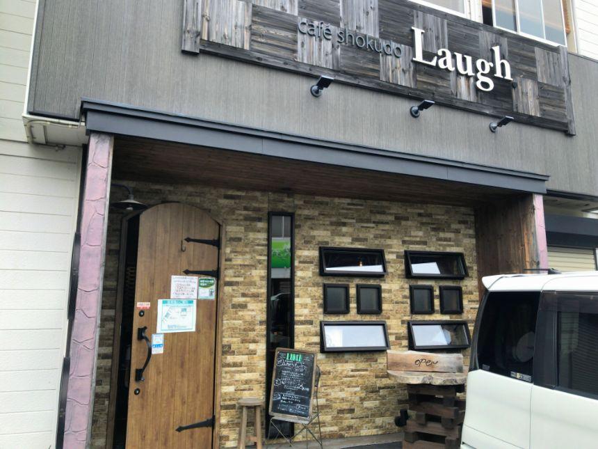 Café 食堂 Laughの外観