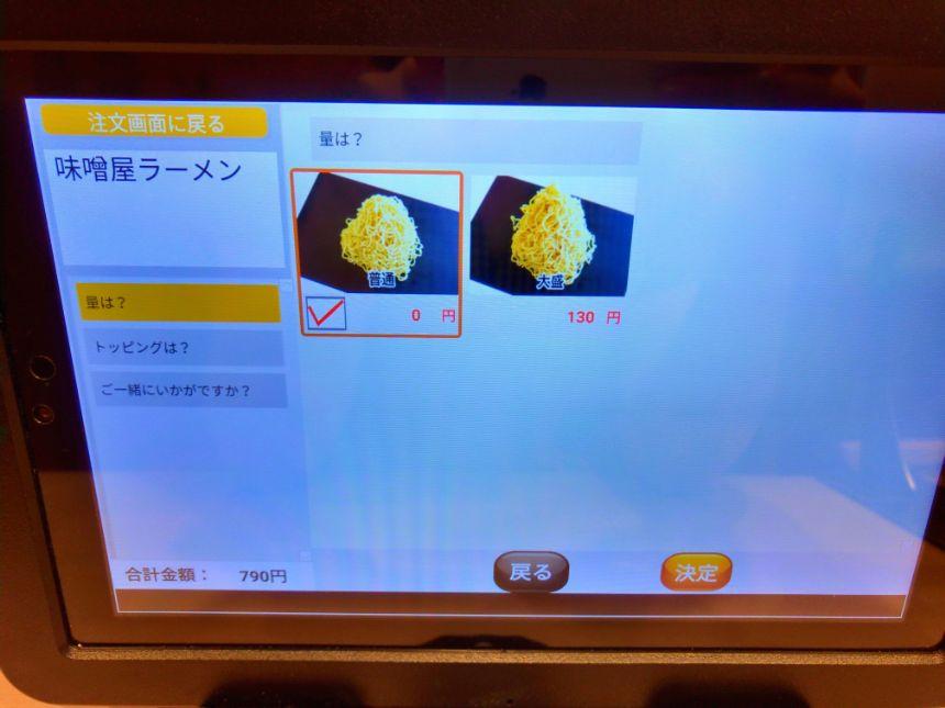 麺量の選択画面