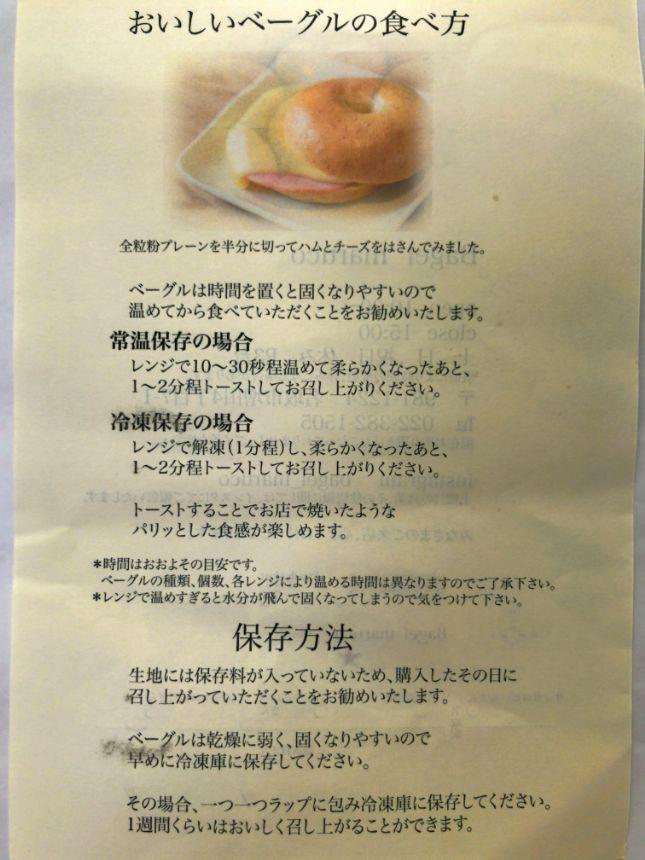 おいしいベーグルの食べ方