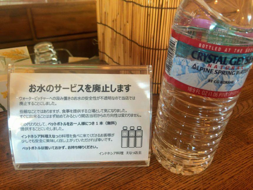 お水のペットボトル