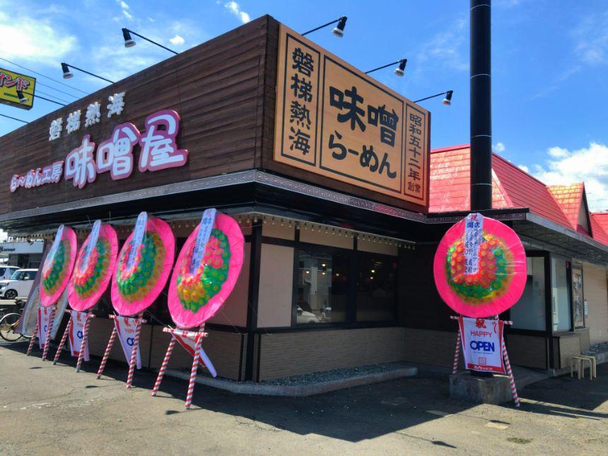らー麺工房味噌屋の店舗外観