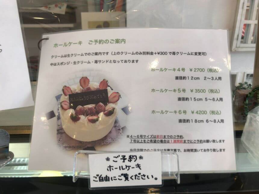 ホールケーキ予約案内