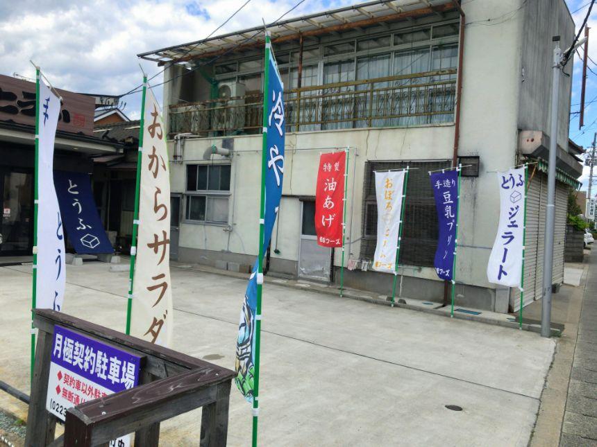 布田フーズの駐車スペース