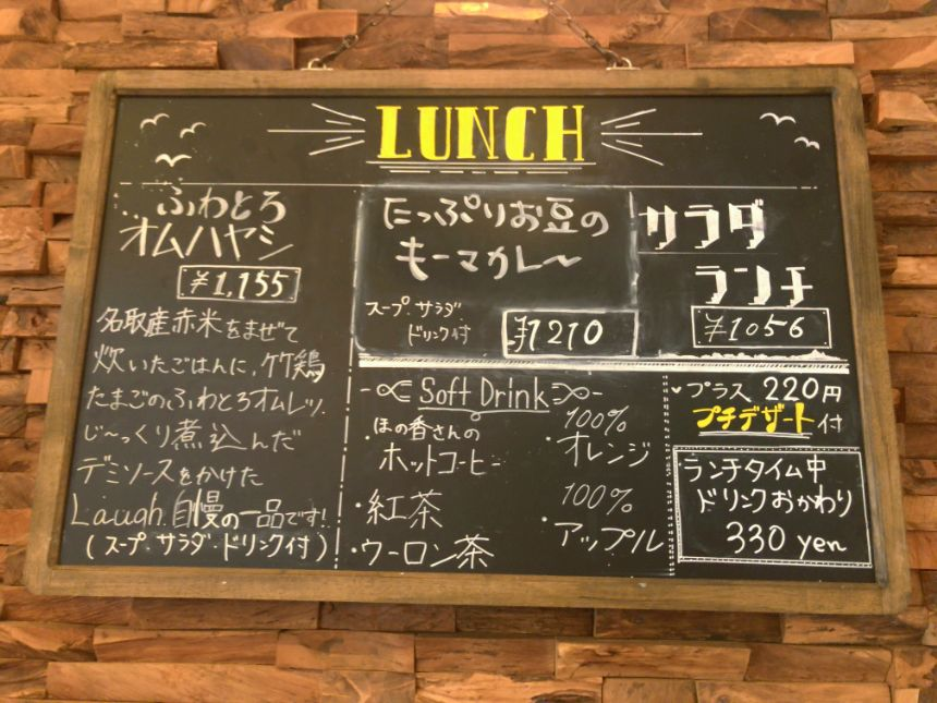 Café 食堂 Laughのメニュー黒板