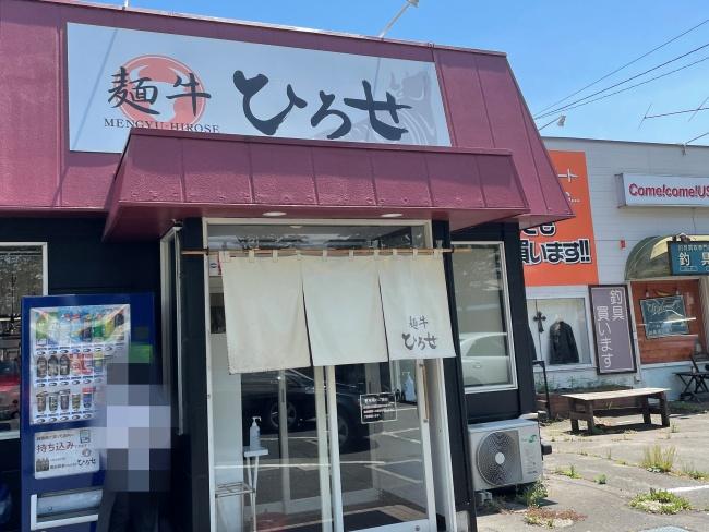 麺牛ひろせの店舗
