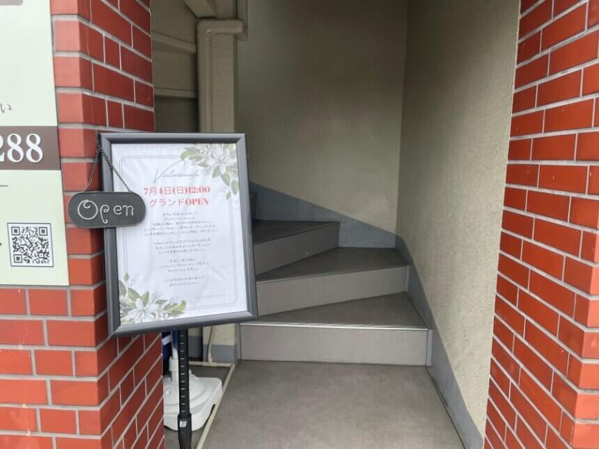 ヴィクトリアンカフェの入り口