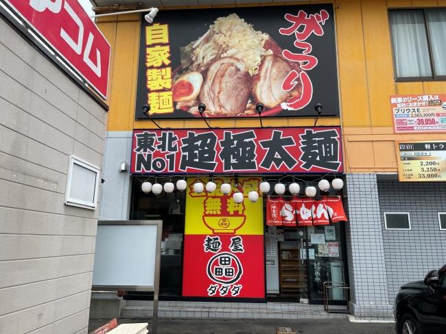 麺屋ダダダの店舗