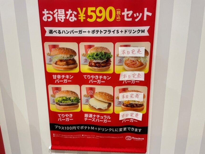ドムドムの590円セット