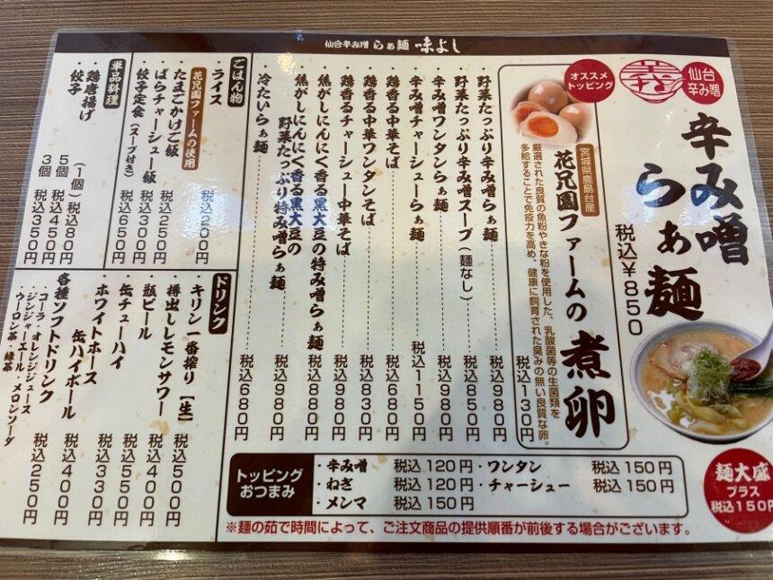 らぁ麺 味よし 長町駅店のメニュー