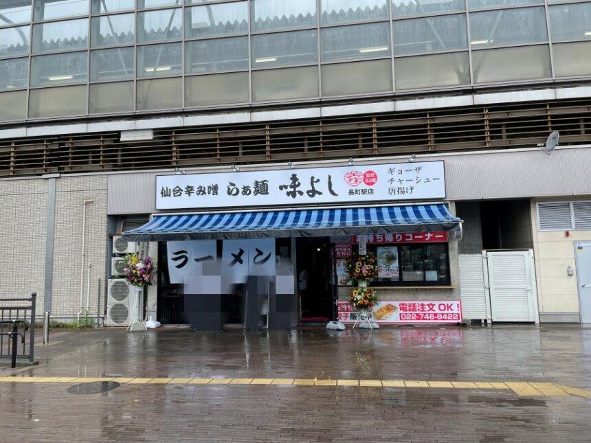 らぁ麺 味よし 長町駅店の店舗