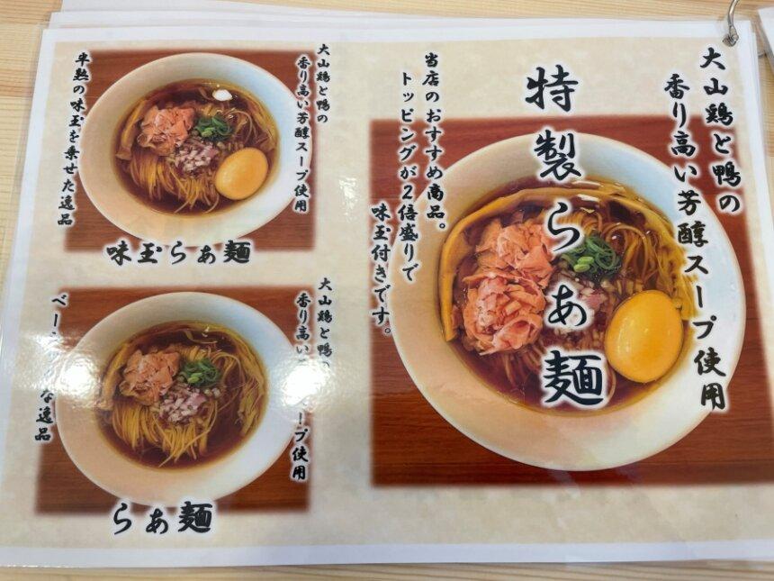 「らぁ麺」のメニュー写真