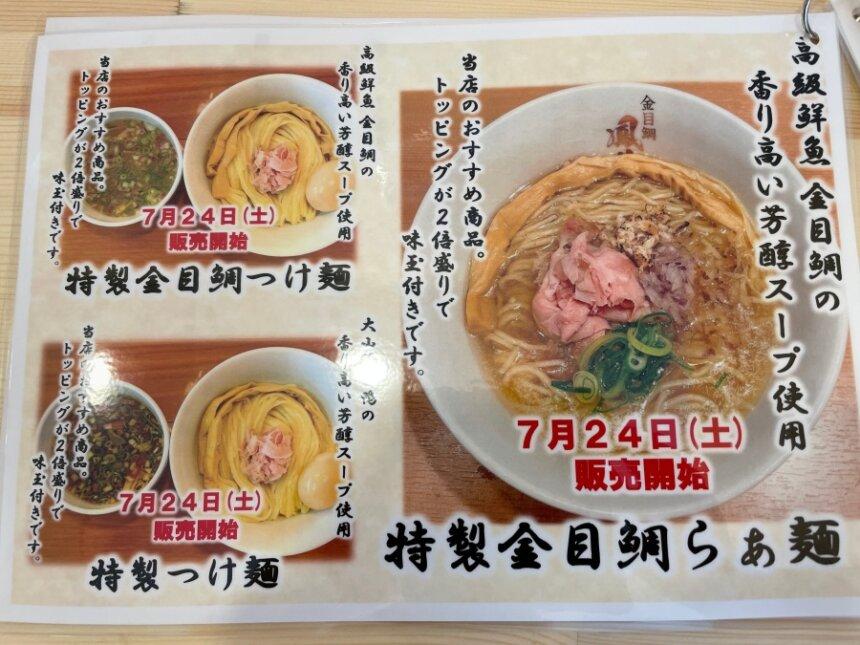 金目鯛らぁ麺のメニュー写真