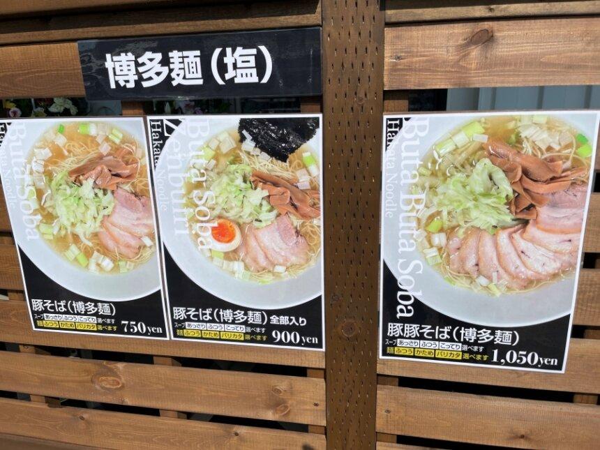 博多麺のメニュー