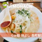 『らぁ麺 味よし 長町駅店』がオープン!伝統の辛味噌ラーメンを堪能