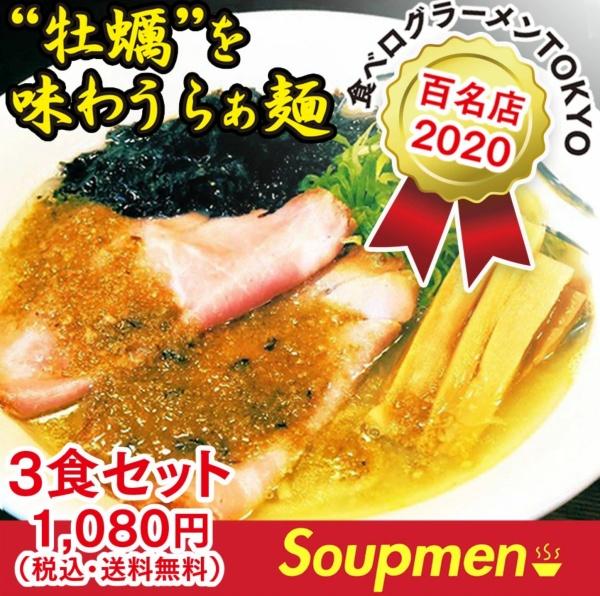 Soupmenの通販