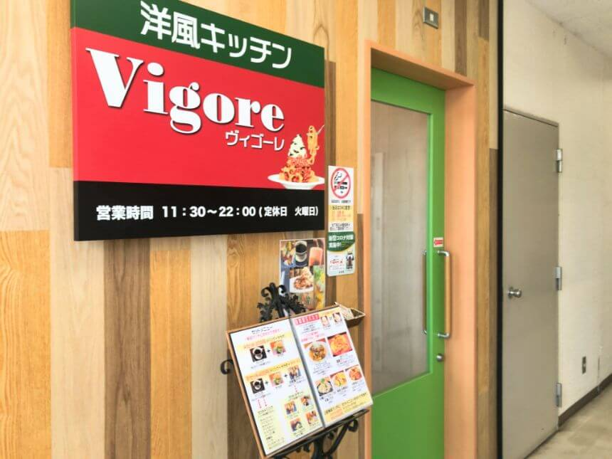 洋風キッチンVigore の店舗入口