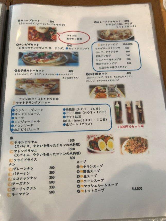 ディナーのカレーアレンジ料理メニュー