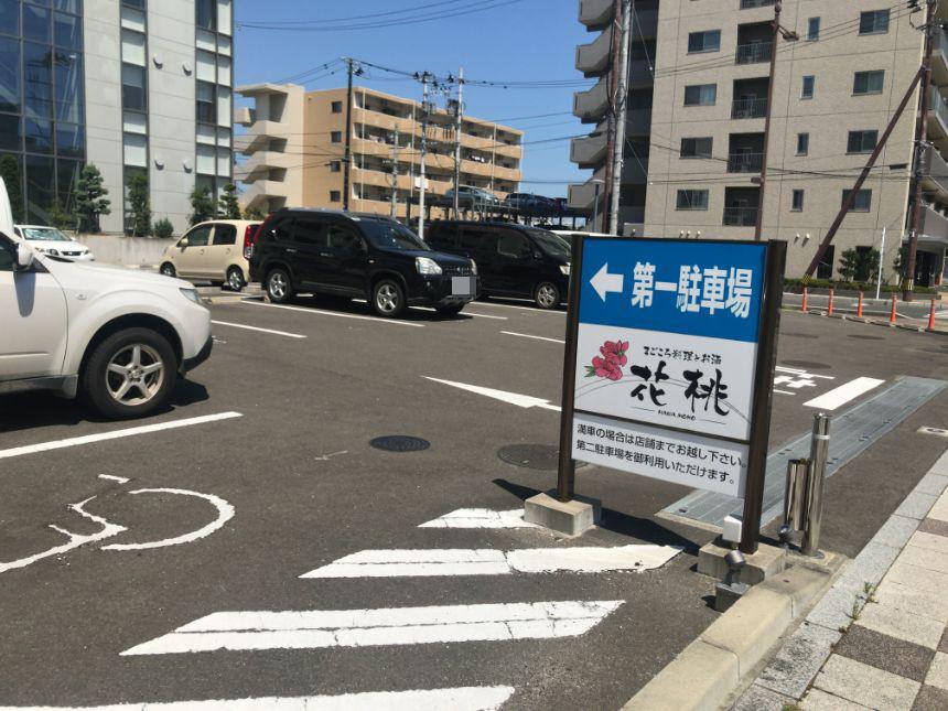 花桃の駐車場