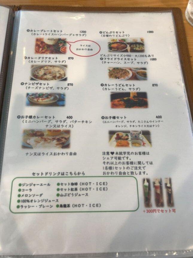 カレーのアレンジ料理メニュー