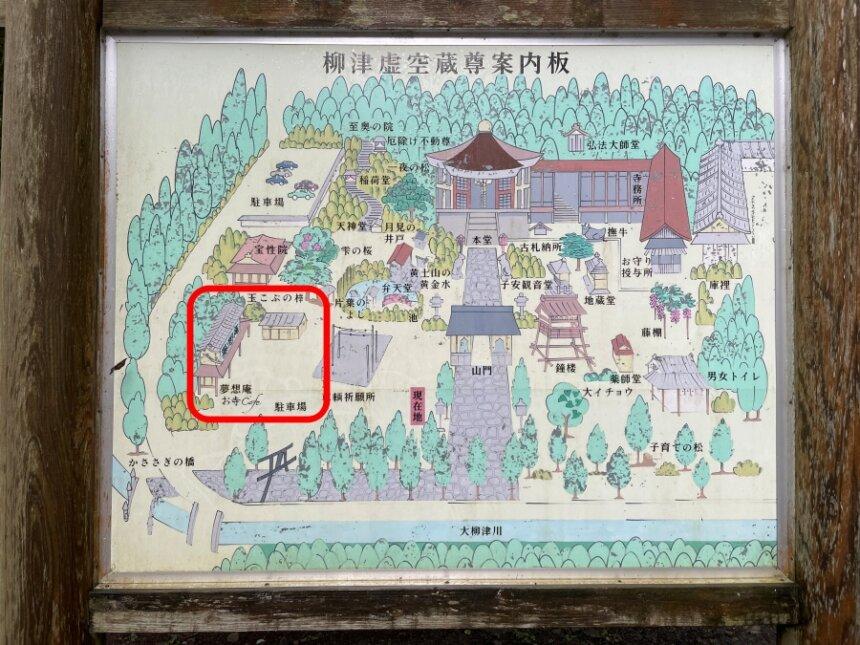 柳津虚空蔵尊の案内図