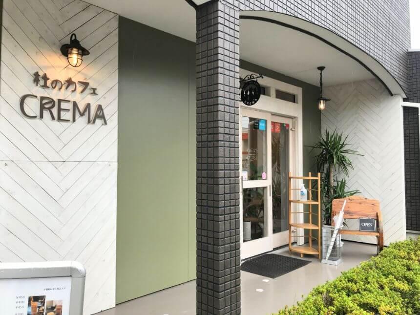 杜のカフェ CREMAの外観