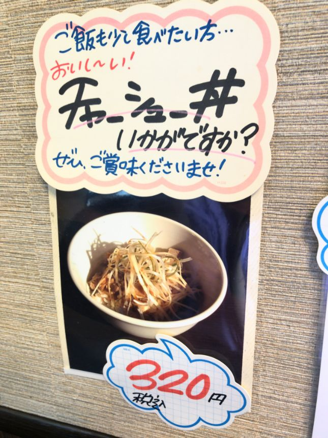 チャーシュー丼の写真