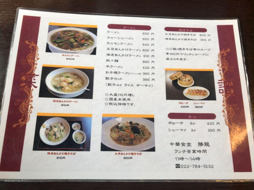 中華食堂 勝龍のランチメニュー