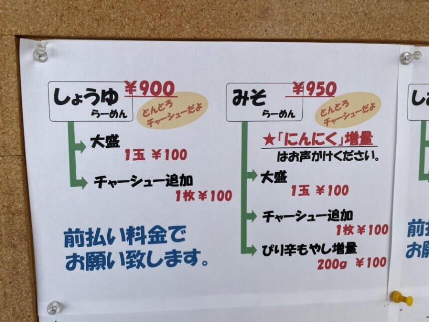 ら・yoshino のメニュー