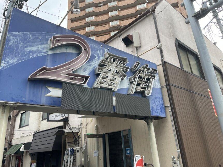 2番街の入り口