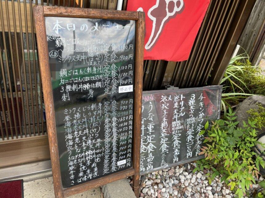 旬の味 伊藤屋のメニュー