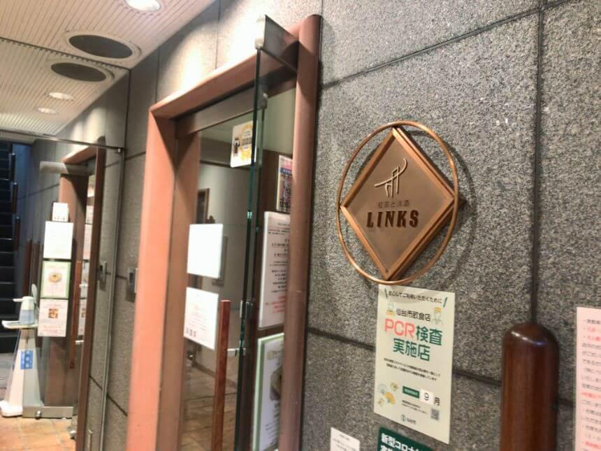 紅茶と洋酒の店 リンクス玄関