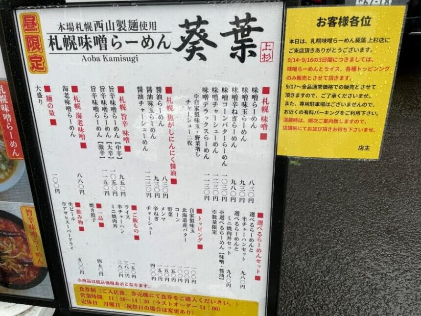 札幌味噌らーめん葵葉上杉店のメニュー