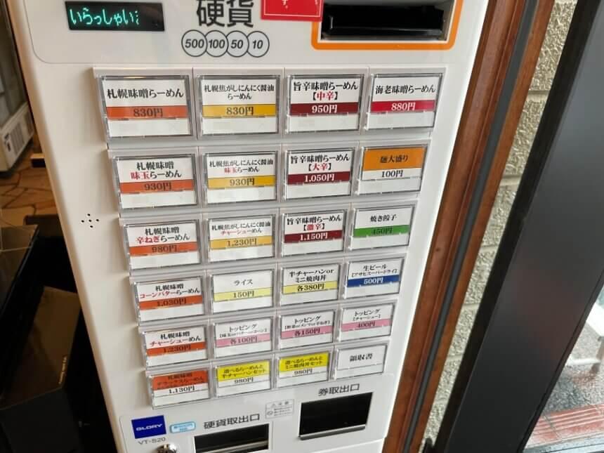 葵葉上杉店の券売機