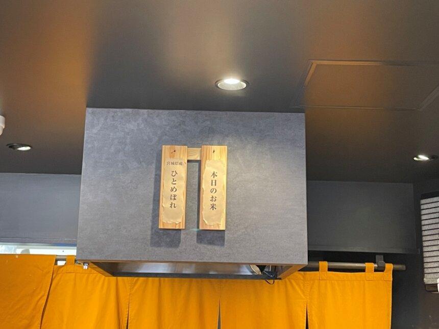 本日のお米の木札